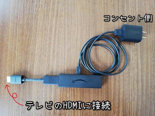 テレビのHDMIに接続