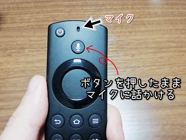 ボタンを押したままマイクに話かける
