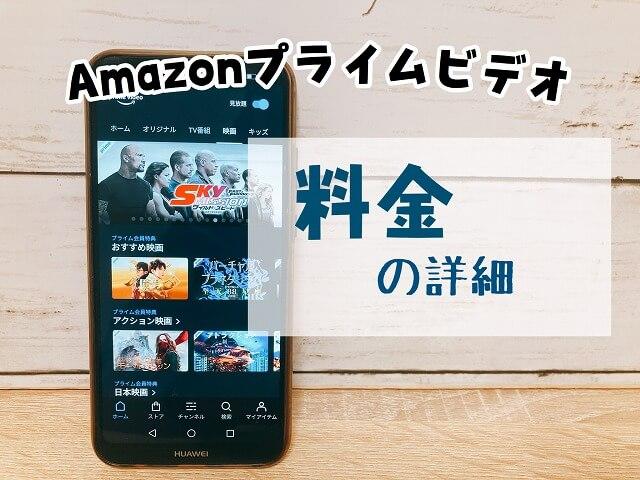 Amazonプライムビデオの料金詳細