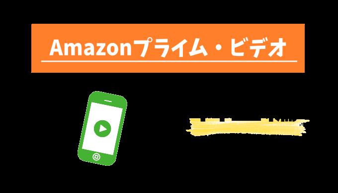 Amazonプライムビデオの2つの料金プランを解説!有料作品と無料作品の違いについても解説