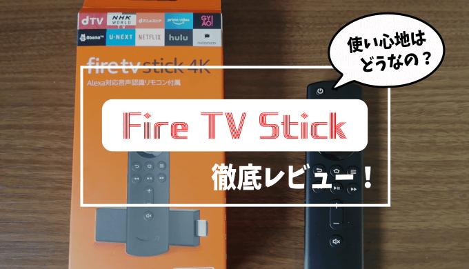 『写真付きレビュー』Fire TV stickの使い心地はどう?4Kモデルと通常モデルの違いも解説!