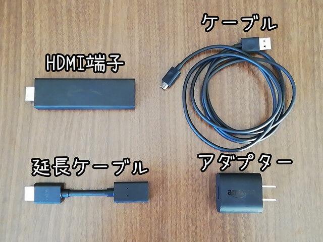電源アダプターやHDMI端子