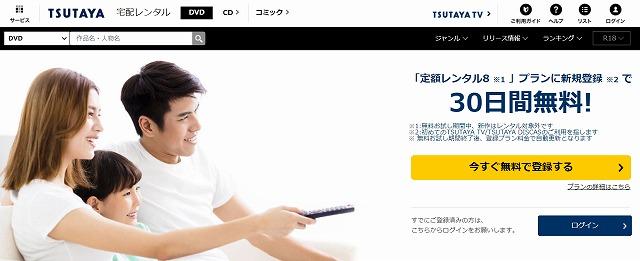 クレジットカード以外でも支払い可 その9.TSUTAYA TV/TSUTAYA DISCAS