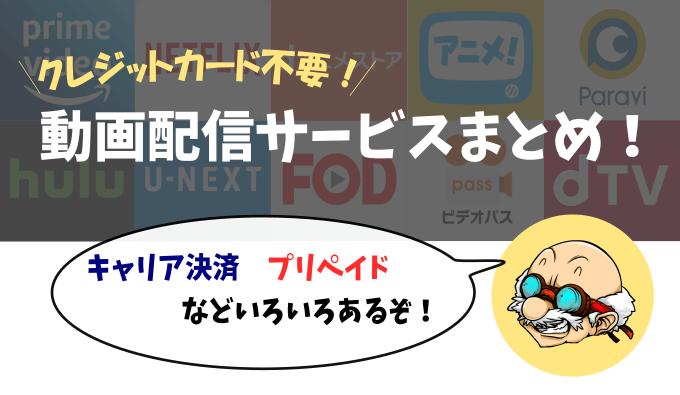 クレジットカード アニメ