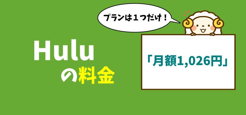 利用料金は月額1,026円(税込み)