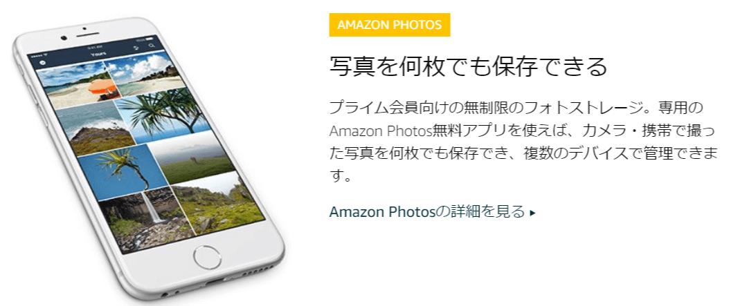 特典その4.写真を保存できるプライムフォト