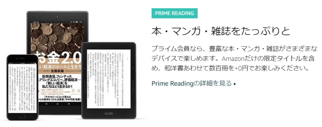 特典その2.電子書籍が読み放題のプライムリーディング
