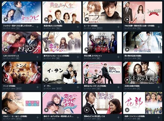 Amazonプライムビデオの韓国ドラマ