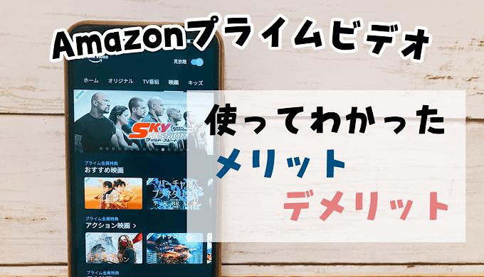 Amazonプライムビデオは本当に評判・口コミ通り?3年間使ってわかった良いところ・悪いところ
