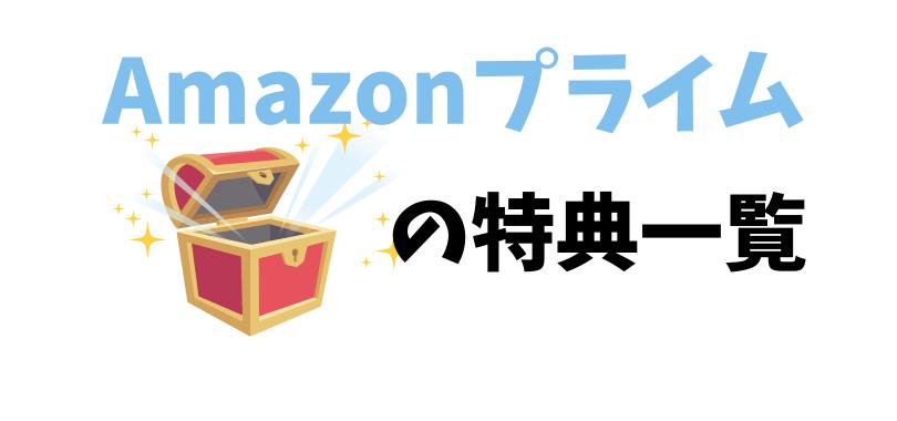 Amazonプライムの特典一覧