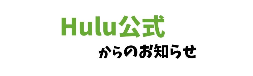 Huluの最新お知らせ情報