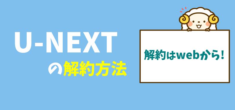 U-NEXTの解約方法