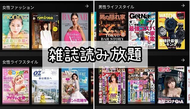 特典その5 80誌以上の雑誌が読み放題