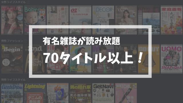 最新雑誌70誌以上が読み放題
