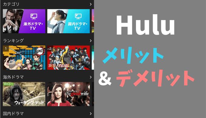 Huluの評判・口コミってどう?実際に加入してわかった5つのメリット&3つのデメリット